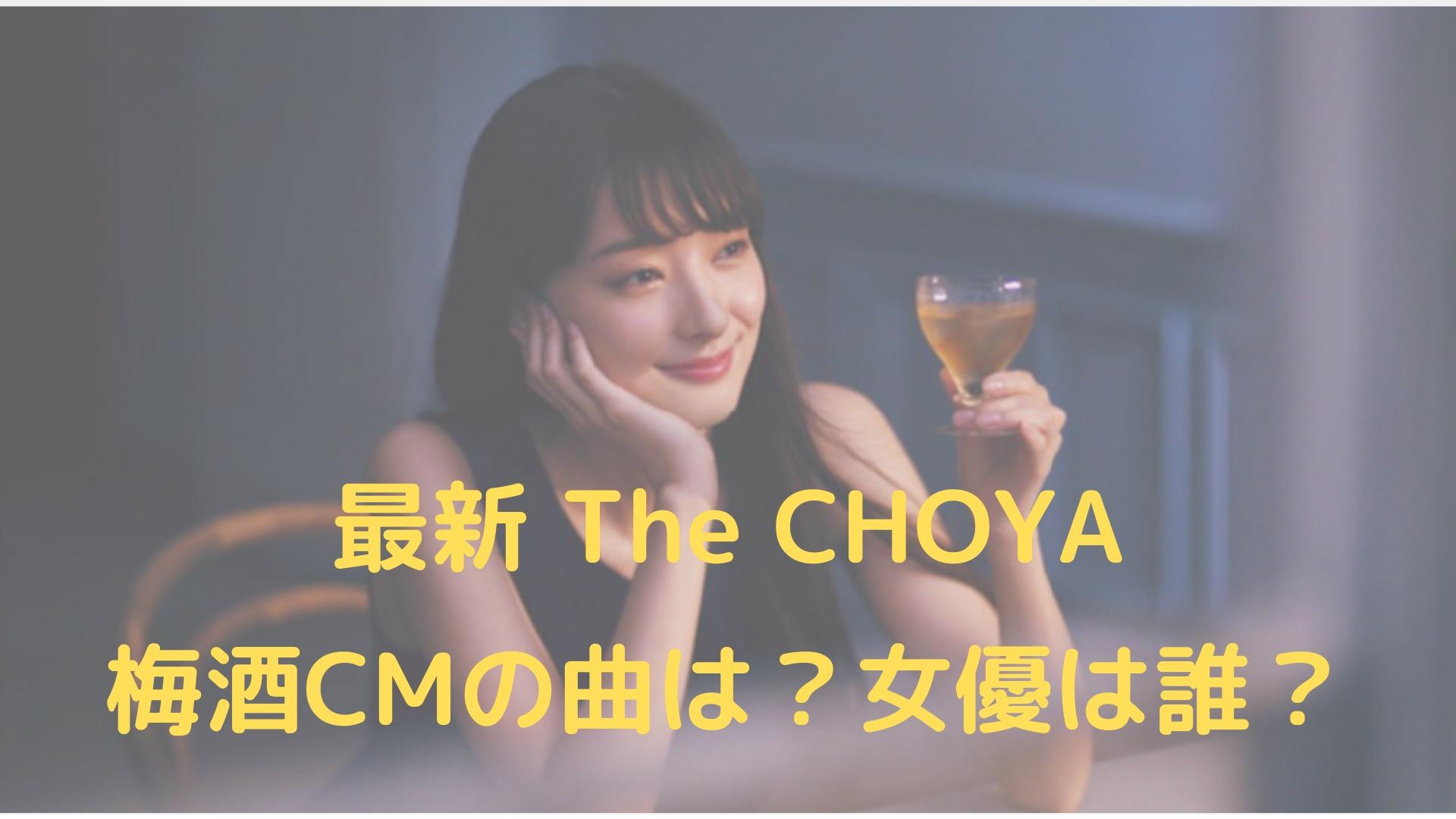 2020 女優 梅酒 cm チョーヤ CHOYA(チョーヤ)のCM2020女優は誰?黒髪美人の女性は?